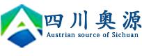 四川奥源节能环保设备有限公司